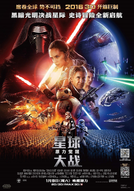 Chinese Star Wars The Force Awakens