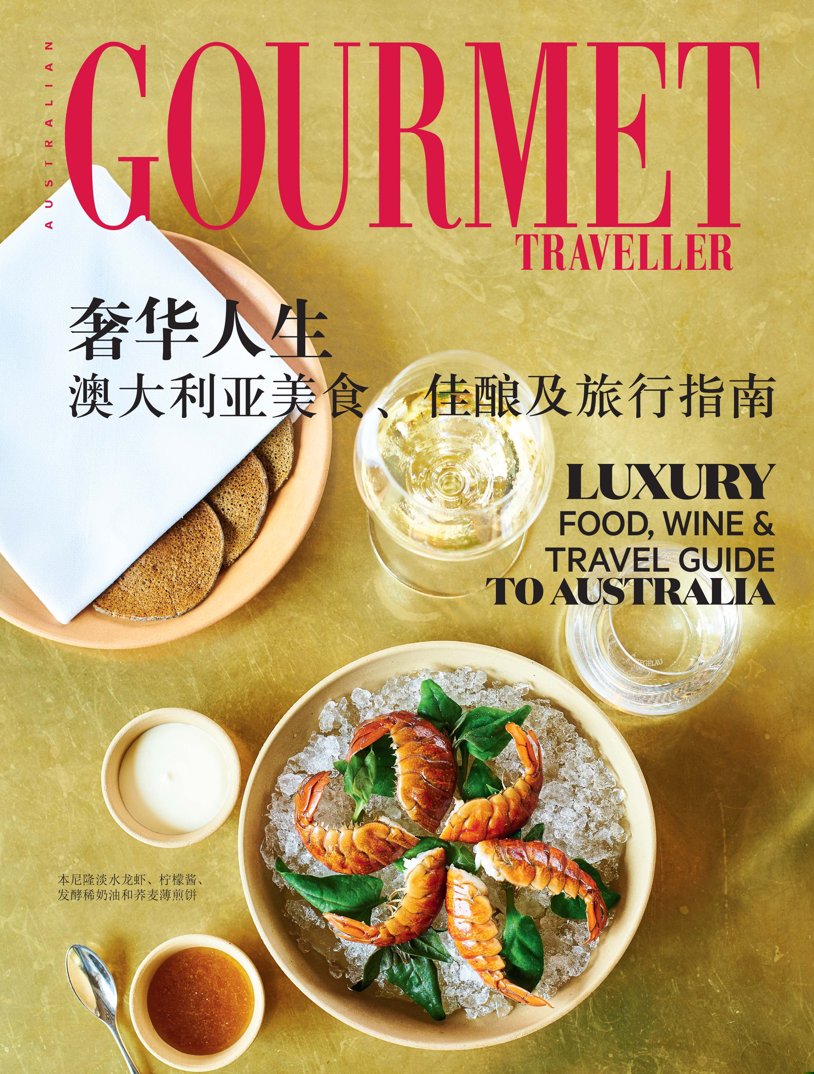 Gourmet Traveller Chinese cover