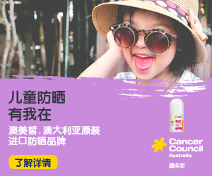 Cancer Council's Chinese summer sunscreen campaign